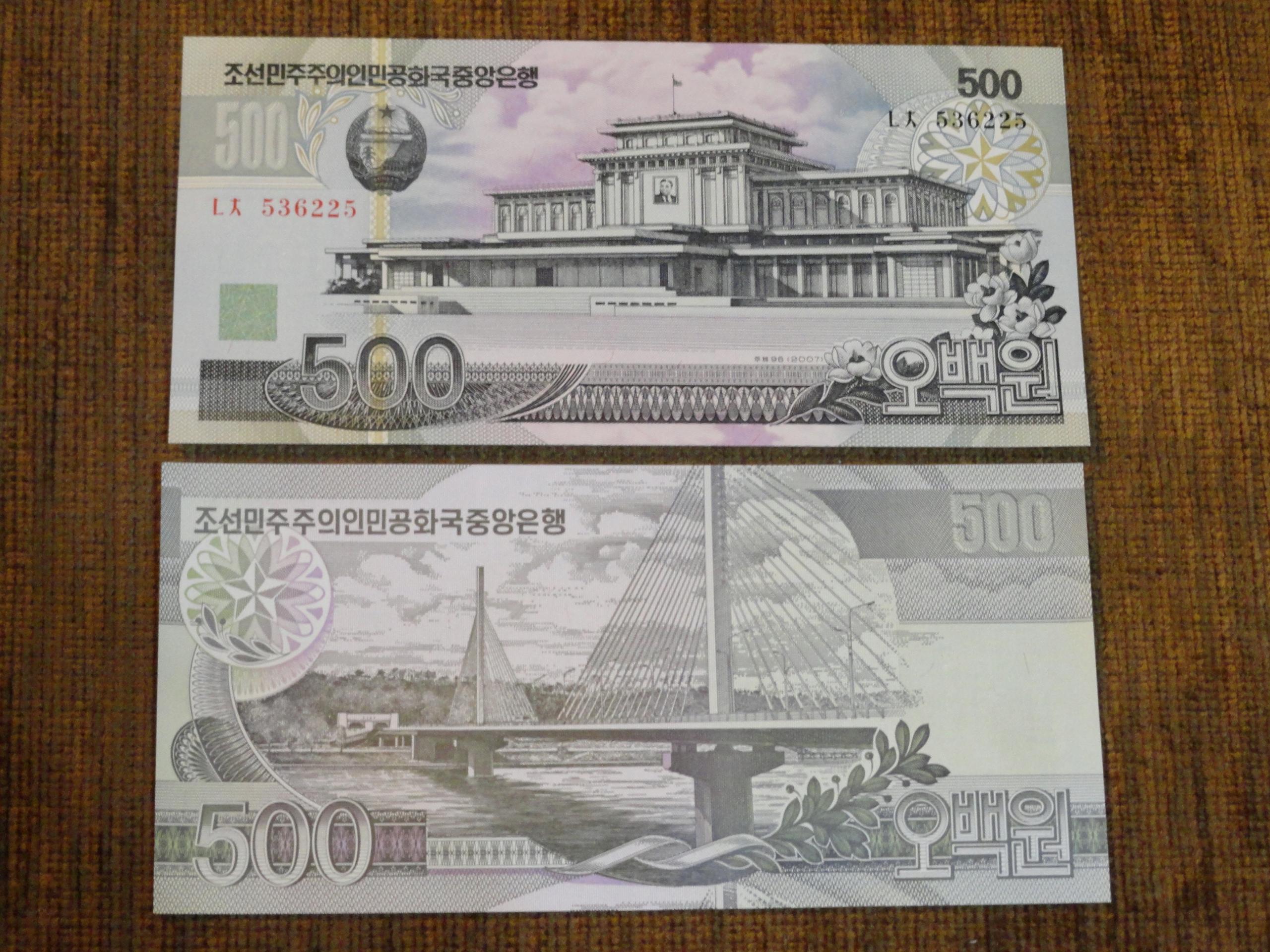 330. КОРЕЯ 500 ВОН UNC
