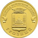 ROSJA 10 rubli Grozny