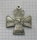 odznaka Sokół Macierz Lwów 1-22 Listopad 1918 доставка товаров из Польши и Allegro на русском