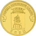 ROSJA 10 rubli Elec
