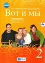 Wot i my 2 Podręcznik Język rosyjski PWN