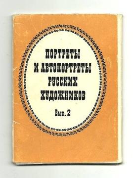 Portrety i autoportrety artystów rosyjskich - kpl. доставка товаров из Польши и Allegro на русском