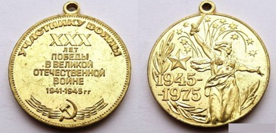 Россия СССР 1975 30 ЛЕТИЕ ПОБЕДЫ В ВОЙНЕ 36 мм